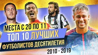ТОП 10 Лучших футболистов десятилетия | Часть 1