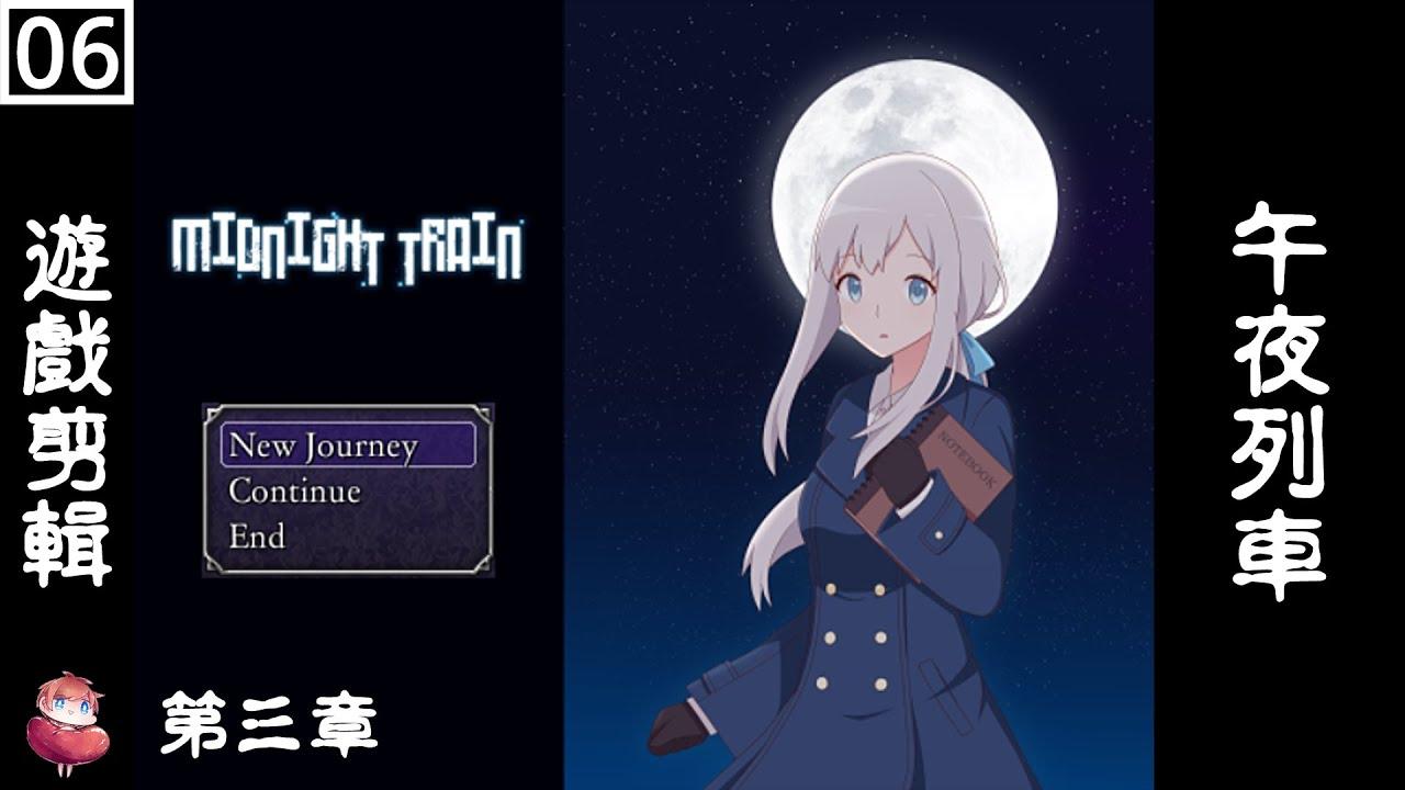 午夜列車 Midnight Train 第三章 #6 恐怖RPG 劇情向 ⇀ 我們都是犯罪者【諳石實況】