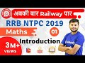 12:30 PM - RRB NTPC 2019 | Maths by Sahil Sir | Introduction