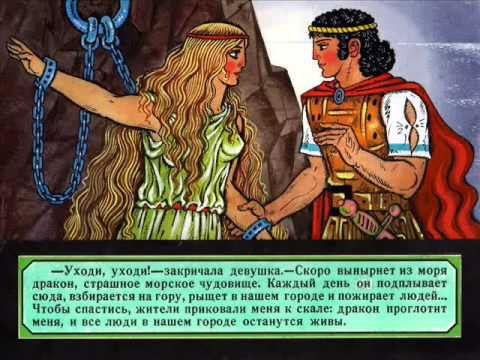 Смотреть мультфильмы по древнегреческим мифам медуза горгона