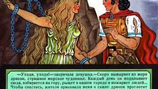 Храбрый Персей. Мифы Греции