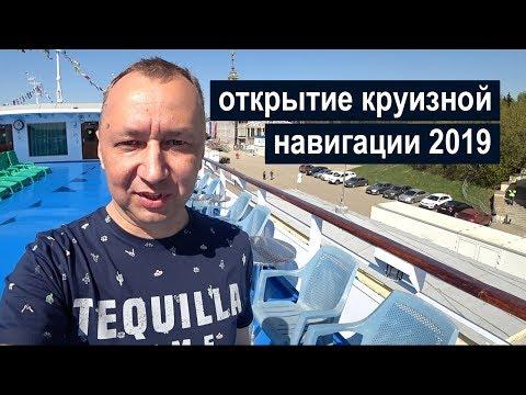 Открытие большой круизной навигации 2019 в Москве