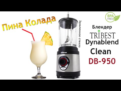 Пина колада в блендере Tribest Dynablend Clean DB-950