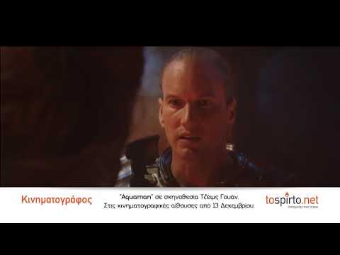 tospirto.net | Η κωμωδία των παρεξηγήσεων - Aquaman