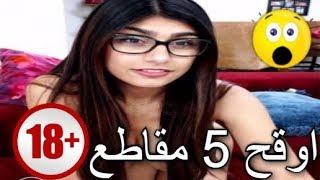 اكثر 5 مقاطع وقاحة للممثلة الاباحية مايا خليفة  Mia khalifa 2018