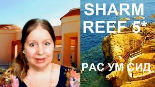 Пляж отеля Sharm Reef 4 Рас Ум Сид Шарм эль Шейх Египет