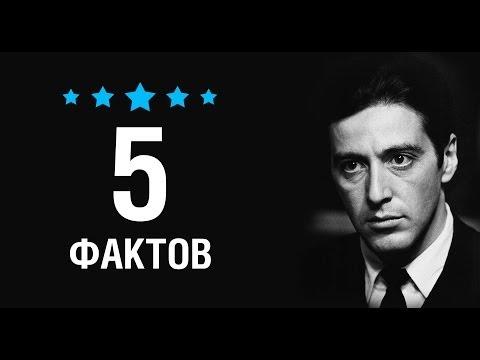 Аль Пачино - 5 Фактов о знаменитости || Al Pacino