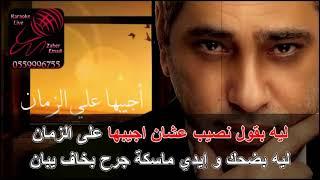 ليه الجرح فضل شاكر كاريوكي KARAOKE 2018