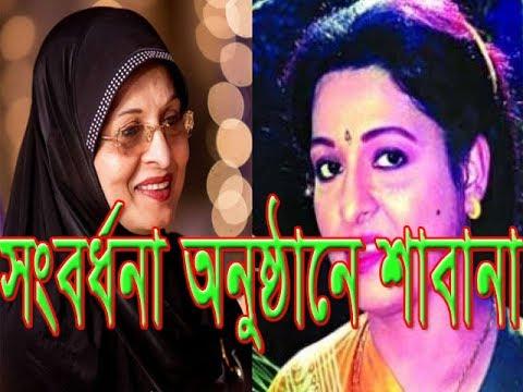 ► Shabana in Dhaka to attend the reception   Media news  