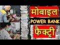 Mobile Power Bank Business | Customized Power Bank | Start Online Selling Business | 50+ Design