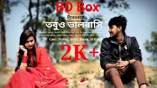 """Tobuo Bhalobashi"" | Valentine's Day Special | Short Film | Avizit Basak | Nishat | Hasib | BD Box"