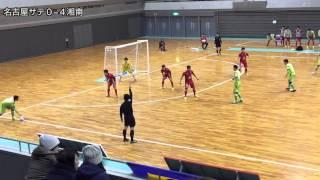 【プーマカップ2015ハイライト】名古屋オーシャンズサテライト vs 湘南ベルマーレ thumbnail