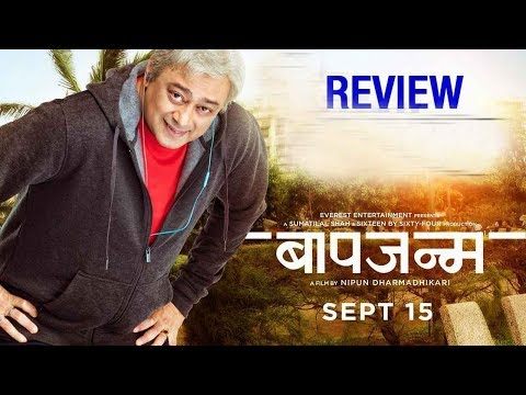 Baapjanma (2017) | Marathi Full Movie Review | Sachin Khedekar, Pushkaraj Chirputkar