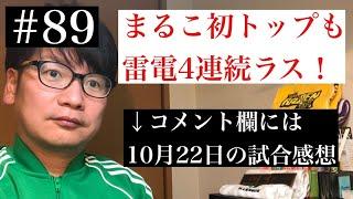 10月21日のMリーグ 【Mリーグ雑談#89】