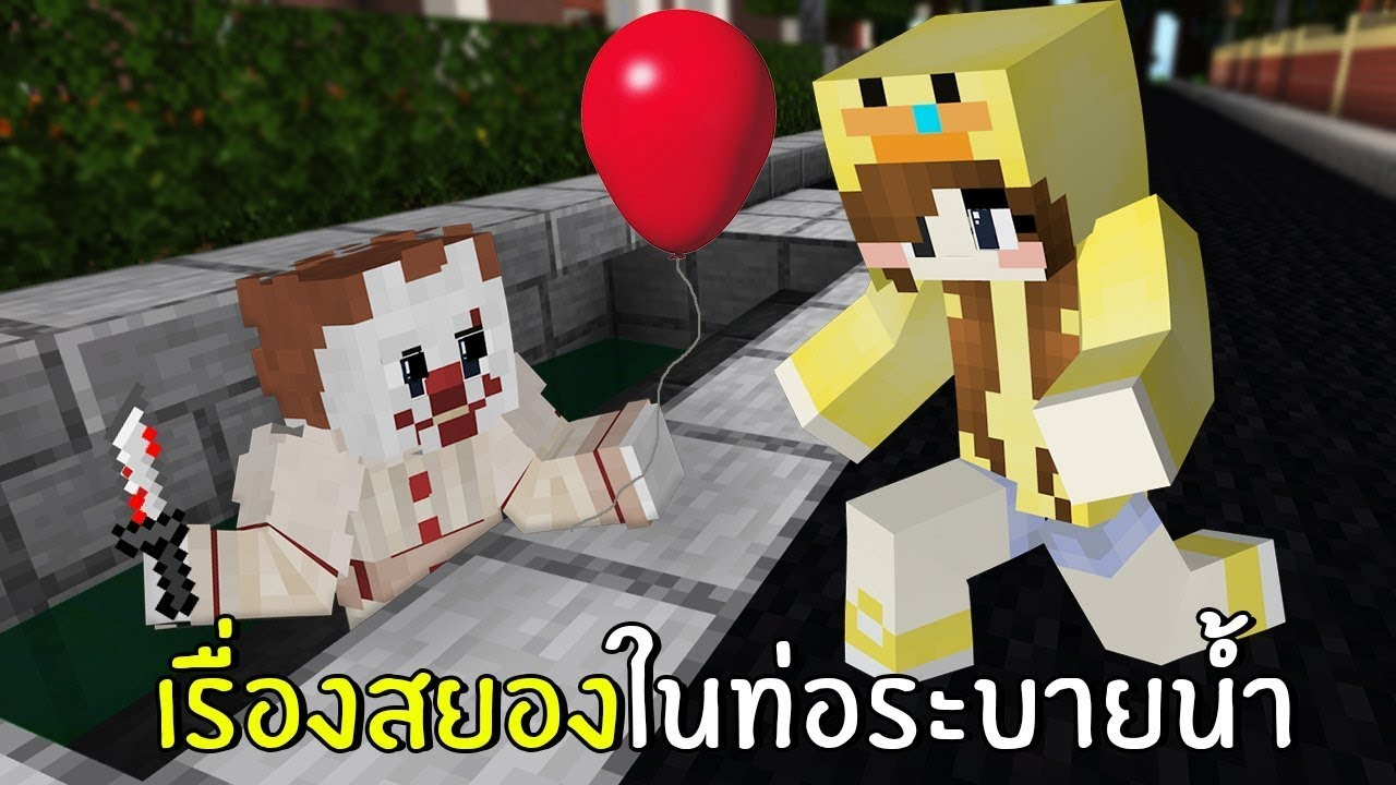 เรื่องสยองในท่อระบายน้ำ | Minecraft