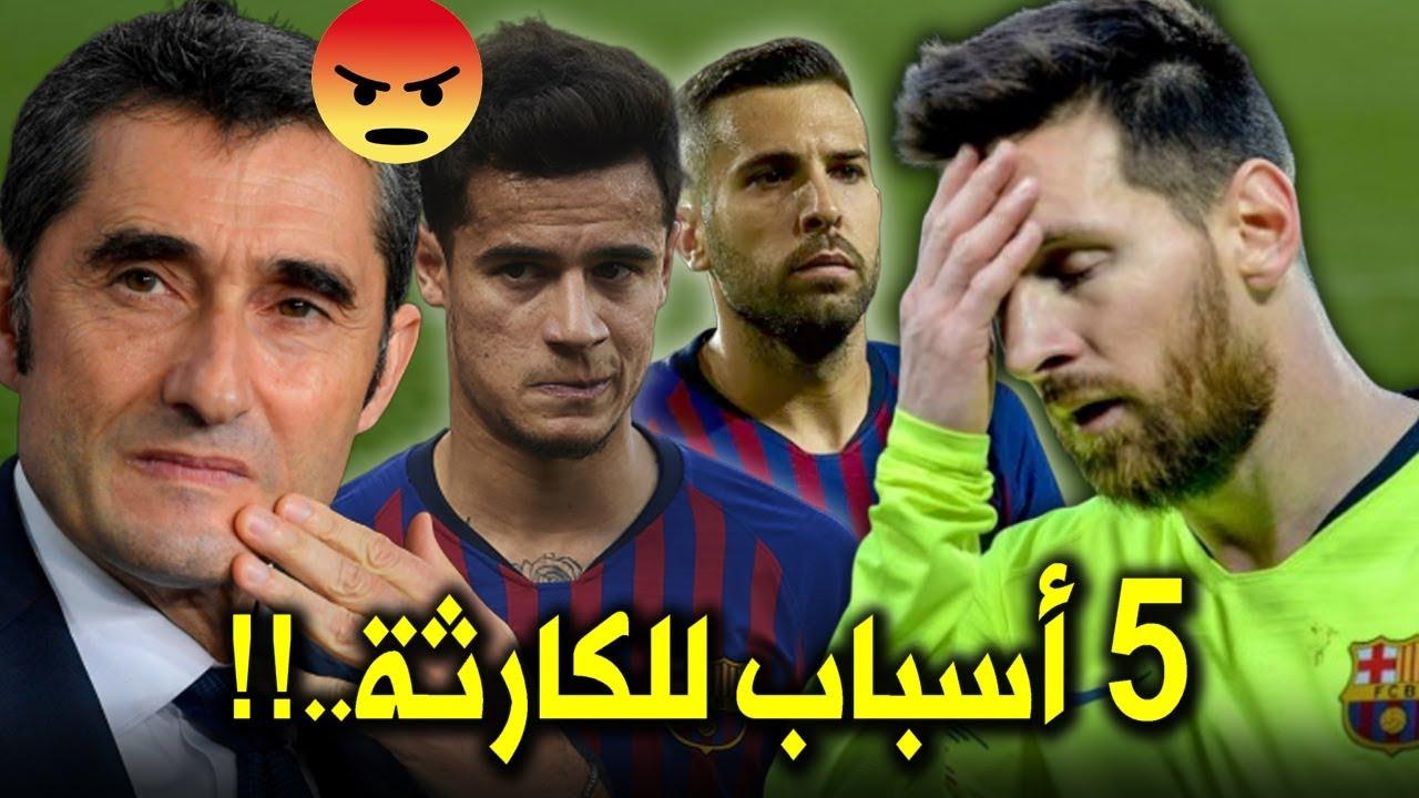 5 أسباب أدت لإنهيار برشلونة المفاجئ وضياع حلم الثلاثية | فالفيردي ليس المذنب الوحيد..!!