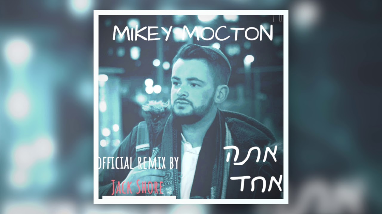 Mikey Mocton - Ata Echad (Official Remix) by Jack Shore |  (Official Remix) - מייקי מוקטון - אתה אחד