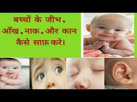 How to clean baby mouth,  tongue, eyes, nose , ears| How to clean baby toung | How to clean baby ear