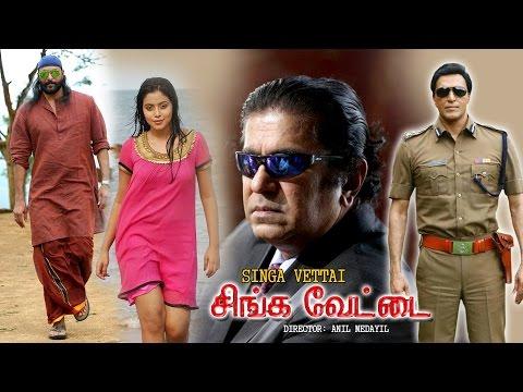 Singa Vettai | New Tamil  Full Movie | Latest Tamil Action Movie | New Upload