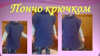 Пончо крючком/poncho crochet