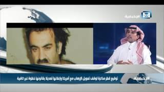 القحطاني للإخبارية: ألا يخجل الأشقاء القطريون من تصرفاتهم ووصفهم بالإرهاب