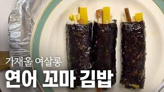 [가재울 여살롱] 싱글 집밥 2 연어 꼬마김밥