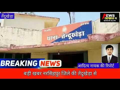 मुखबिर की सूचना पर तेंदूखेड़ा पुलिस ने 34 किलो गांजे के साथ आरोपी को किया गिरफ्तार