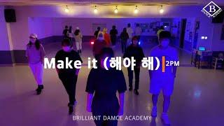 Make it (해야 해) - 2PM(투피엠) | 커버댄스 DANCE COVER /BRILLIANT DANC…