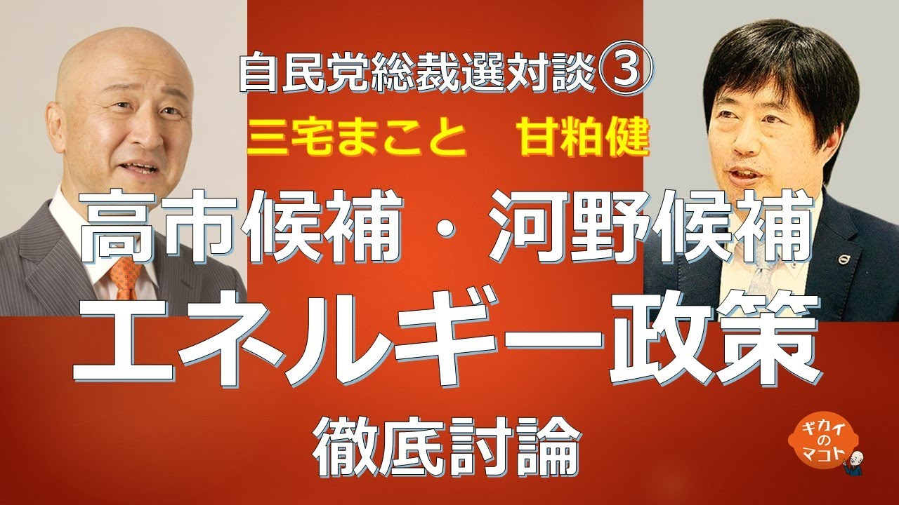 自民党 総裁選 対談③ 高市早苗 河野太郎 両候補 政策議論シリーズ