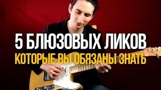 5 простых, но убойных блюзовых фраз на гитаре которые вы обязаны знать - Уроки игры на гитаре