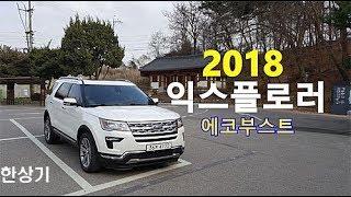 2018 포드 익스플로러 2.3 에코부스트 시승기(2018 Ford Explorer 2.3 Ecoboost Test Drive) - 2018.04.02