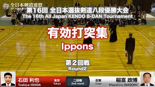 Ippons_Round2 - 16th All Japan Kendo 8-dan Tournament 2018