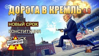 Стрим с Путиным, гимн троллей и знатоки в 'Кто? Мы?? Никогда!' – 'Заповедник', выпуск 16 (25.2.2018)