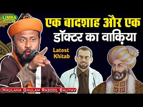 Maulana Ghulam Rasool Baliyavi Bayan Part1 Baidora Bazar Zila Gonda 2017 HD India
