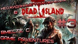 Неожиданные приключения в Dead Island - Часть 3