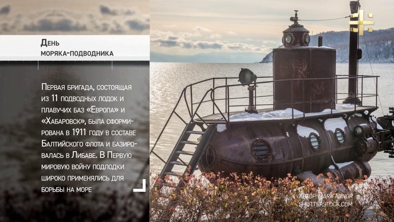 Великая держава: День моряка-подводника
