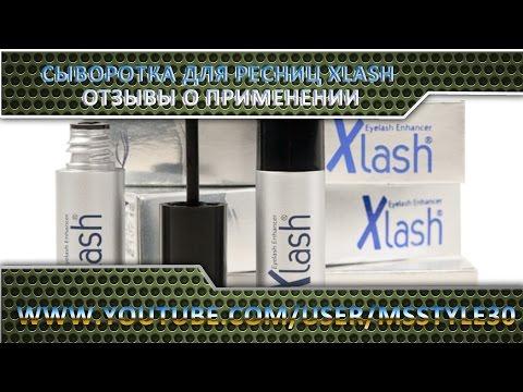 сыворотка для ресниц Xlash отзывы о применении