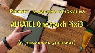 ALCATEL One touch Pixi 3. замена тачскрина.