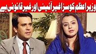 Islamabad Tonight With Rehman Azhar - 9 July 2017 - Aaj News