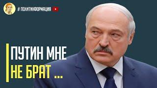 Срочно! Точка невозврата: Лукашенко разорвал все отношения с Россией