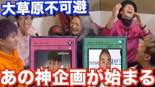 史上最強の人気企画【有名人遊戯王ゲーム】ついに今夜より再始動..!!!!