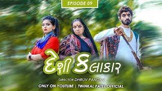 DESI KALAKAAR EP 09 | TWINKAL PATEL OFFICIAL|DHRUV PANDAV|DP FILMS|TINU BABLI