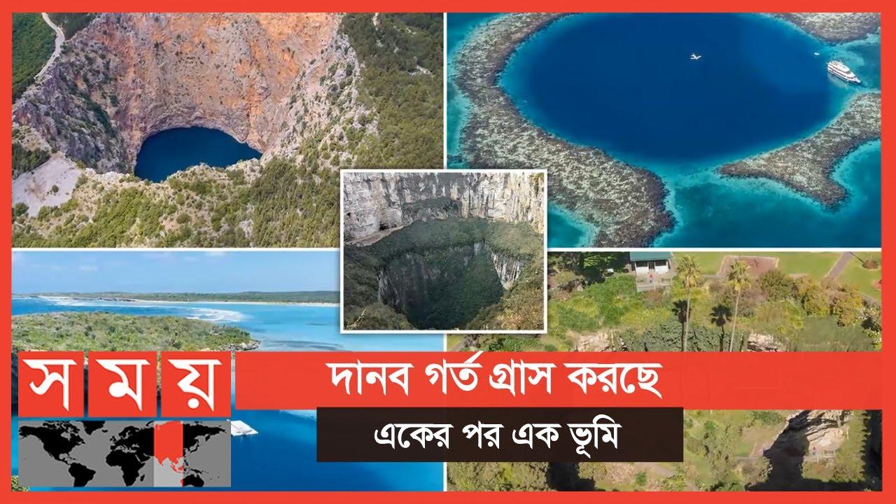 যে কারণে দানব গর্তের সৃষ্টি | Sinkhole | Natural Sinkholes |Somoy TV