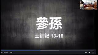 2020.10.11 主日崇拜: 參孫 ( 張馨文傳道 )