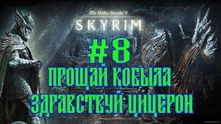 SKYRIM THE JOURNEY №8 ПРОЩАЙ КОБЫЛА ЗДРАВСТВУЙ ЦИЦЕРОН