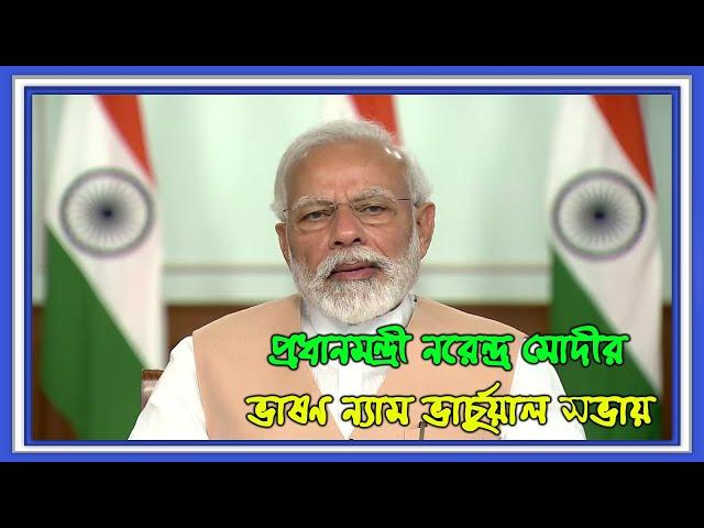 প্রধানমন্ত্রী মোদী ন্যাম ভার্চুয়াল বৈঠকে ভাষণ দিচ্ছেন