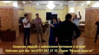 Казахская свадебная вечеринка с кавказскими мотивами в Астане, сентябрь 2017г