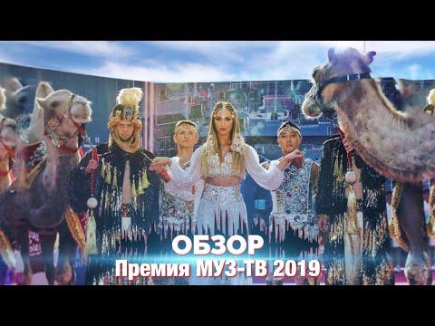Премия МУЗ-ТВ 2019: