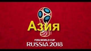 Чемпионат мира по футболу 2018 Жеребьевка Aзия
