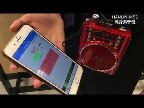 HANLIN M53 導遊直播大聲公教學擴音機/大功率長效擴音器-記憶卡USB隨身碟 MP3錄音FM多功能喇叭-附麥克風